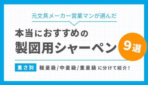 【おすすめ9選】元文具メーカー営業マンが選ぶ本当におすすめの『製図用シャーペン』