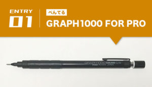 グラフ1000 フォープロ
