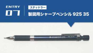 ステッドラー 製図用シャープペンシル 925 35