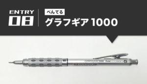 グラフギア1000