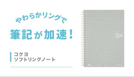 【ストレスフリー】リングノートの「書きにくい」を解決。コクヨの『ソフトリングノート(方眼罫/カットオフ)』